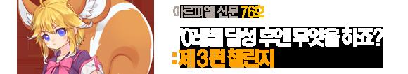 아르피엘신문76호