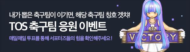 TOS축구팀 응원 이벤트