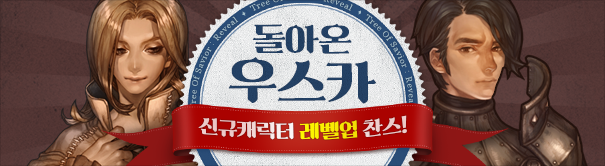 [Reveal]돌아온 우스카