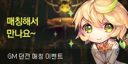[GM노트][종료] 매칭해서 만나요~!