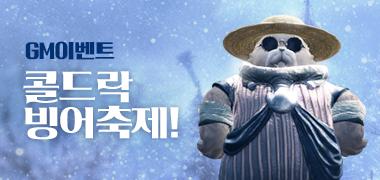 [GM이벤트] 콜드락 빙어축제!