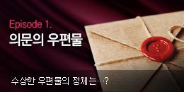 [GM이벤트] 에피소드1. 의문의 우편물