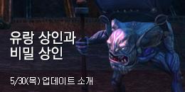 [개발자노트] 유랑 상인과 비밀 상인