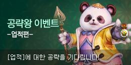 [GM이벤트][종료] 공략왕 이벤트 -업적-