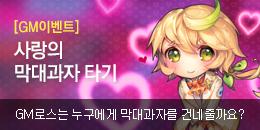 [GM이벤트]사랑의 막대과자 타기~♡