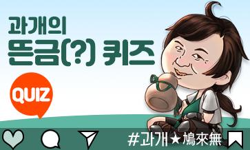 (정답공개) 과개★鳩來無#0930 과개의 뜬금(?) 퀴즈 이벤트!