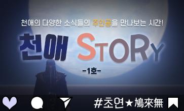 초연★鳩來無#0829 동해회(도전) 퍼.클 주인공 인터뷰!