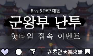 초연★鳩來無#0827 군왕부 난투 핫타임 접속 이벤트!