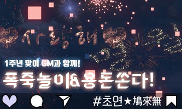 초연★鳩來無#0122 폭죽놀이&용돈쏜다! 이벤트!