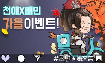 초연★鳩來無#1026 천애X배민 가을이벤트!