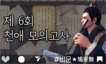 (정답공개)비운★鳩來無#0903 천애 모의고사 6회