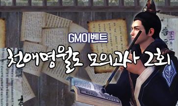 GM이벤트) 천애 모의고사 2회