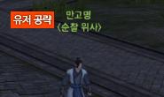 아리송한 맹회 일일임무의 NPC정보!