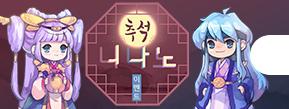 2018 추석 니나노 이벤트