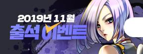 11월 출석 이벤트