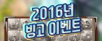 2016년 빙고 이벤트