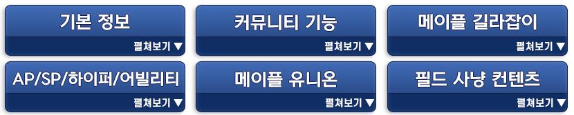 초보용사 맞춤 가이드 안내_클릭
