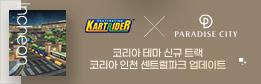 인천 파라다이스시티 제휴 프로모션