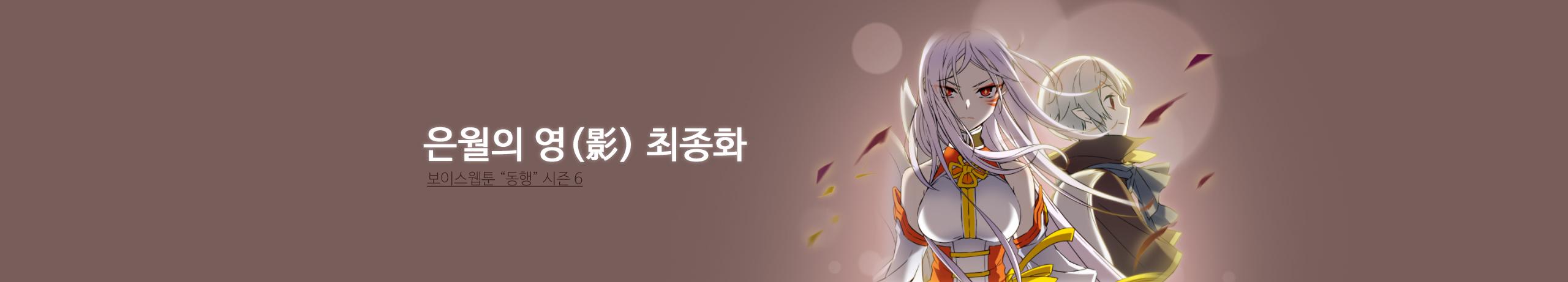 아라 보이스웹툰 4화  이동