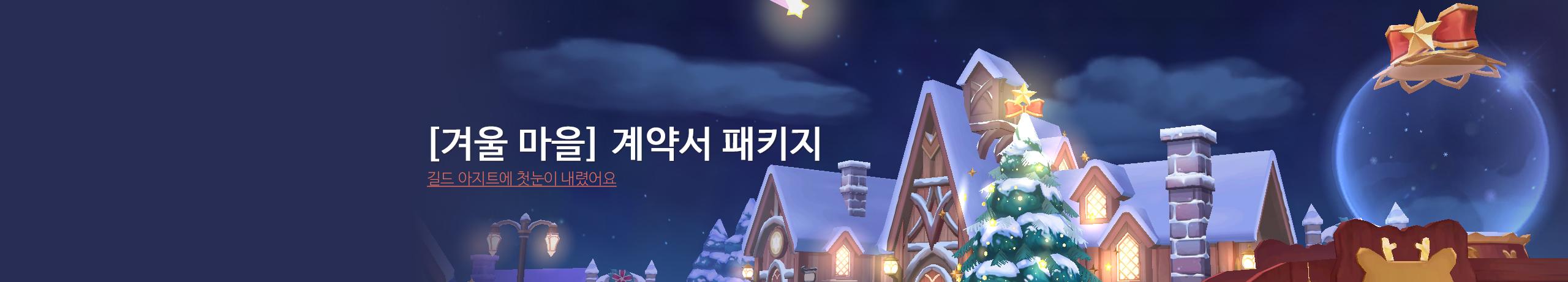 [겨울 마을] 계약서 패키지