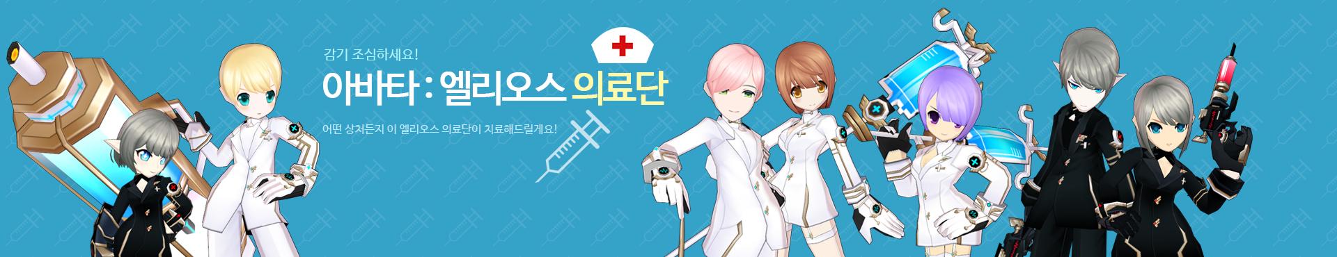 엘리오스 의료단