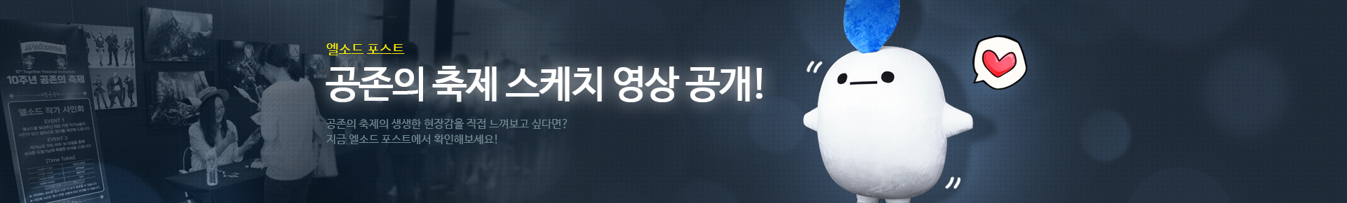 공존의 축제 스케치영상 대공개!