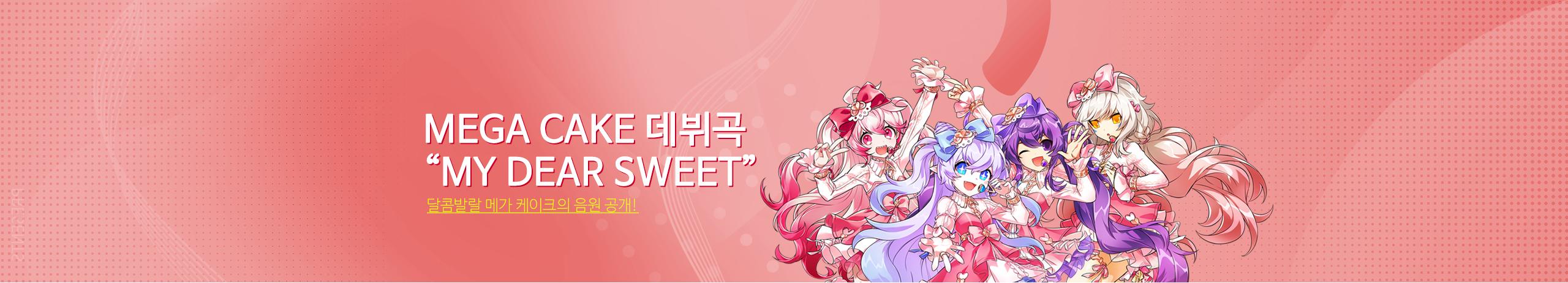 메가 케이크 음원 발매 이동