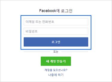 외부계정 페이스북 로그인 방법