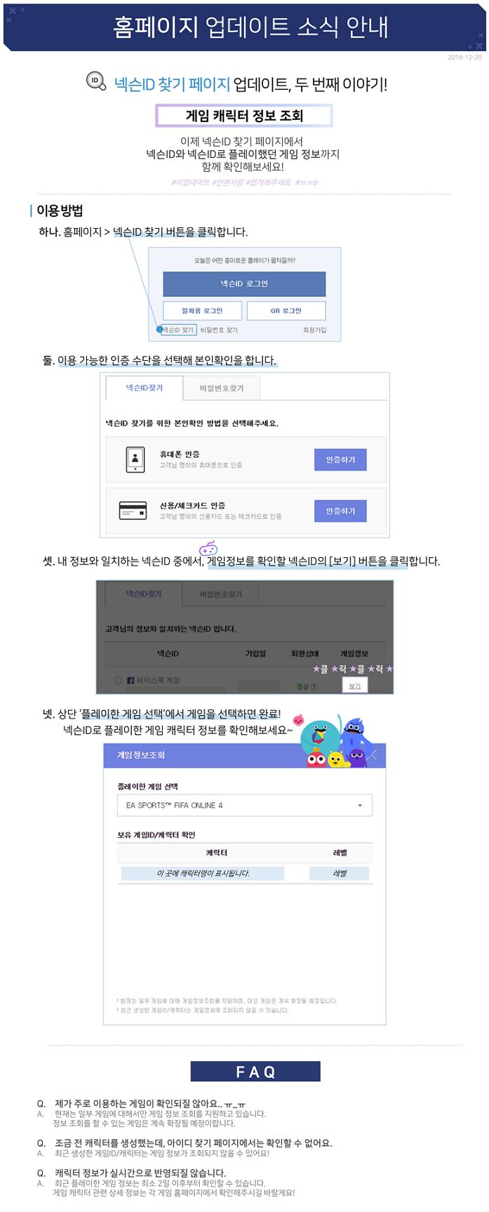 넥슨홈페이지 아이디찾기 기능 업데이트