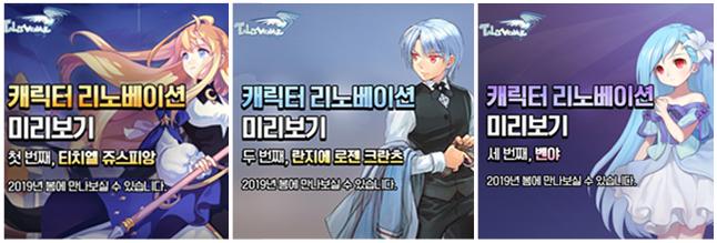 캐릭터 리노베이션 안내