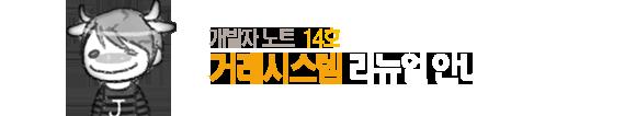 개발자노트 14호