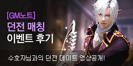 [GM노트] 던전 매칭 이벤트 후기