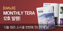 [GM노트] 월간 테라 잡지, 먼슬리 테라 12호