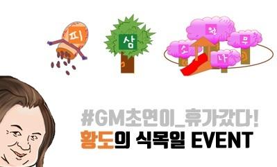 GM황도의 식목일 이벤트!