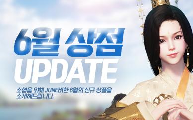 6월 신규 상점 업데이트!