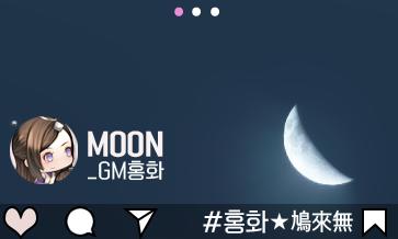 홍화★鳩來無#0105 밤하늘 유람기
