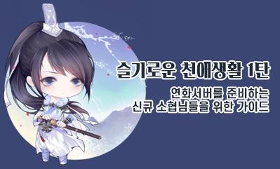 (GM이벤트) 슬기로운 천애생활 1탄 댓글 이벤트!