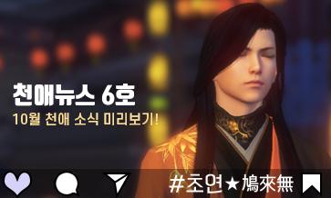 초연★鳩來無#1015 천애소식 미리보기! 천애뉴스 6호