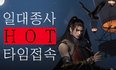 GM이벤트) 일대종사 핫타임!