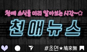 초연★鳩來無#0611 천애소식 미리보기! 천애뉴스 2호