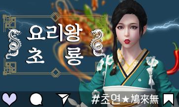 (정답공개)초연★鳩來無#0813 요리왕 초룡! 희귀 레시피 퀴즈 1탄!