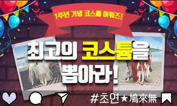 초연★鳩來無#0110 1주년 기념 코스튬 투표 이벤트!