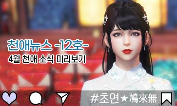 초연★鳩來無#0408 미리보는 천애소식! 천애뉴스 12호