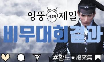 황도★鳩來無#1109 엉뚱제일 비무대회 우승자 공개