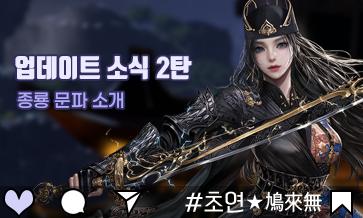 초연★鳩來無#8월 업데이트 소식 2탄-신규 문파 '종룡' 소개!