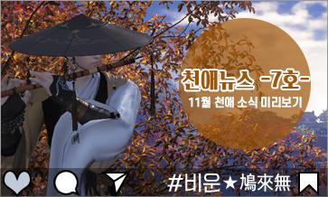 비운★鳩來無#1112 천애소식 미리보기! 천애뉴스 7호