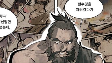 소년팔황지 13화 -시즌1 종료-