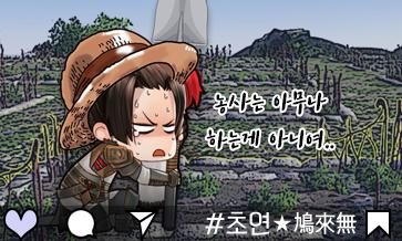 초연★鳩來無#1107 농업인의 날 이벤트!