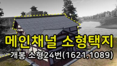 [꿀매물]개봉 메인채널 어풍옆 소형택지24번(npc승의랑-양도중인택지보기)