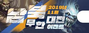 11월 남북무한대전